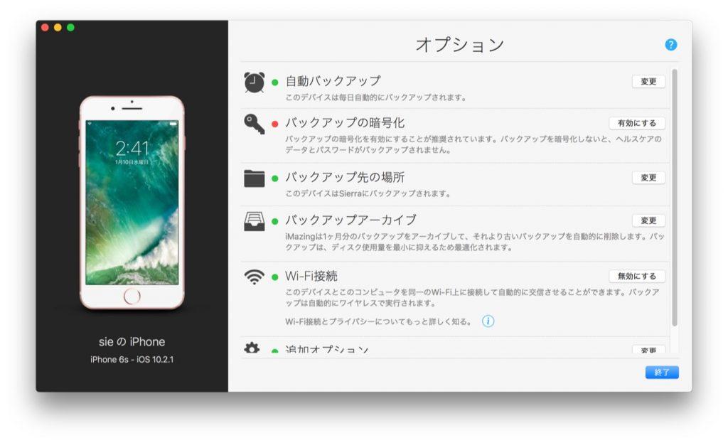 iMazing Miniのオプションウィンドウ。
