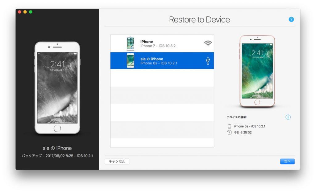 iMazing Miniを利用したiOSデバイスの復元。
