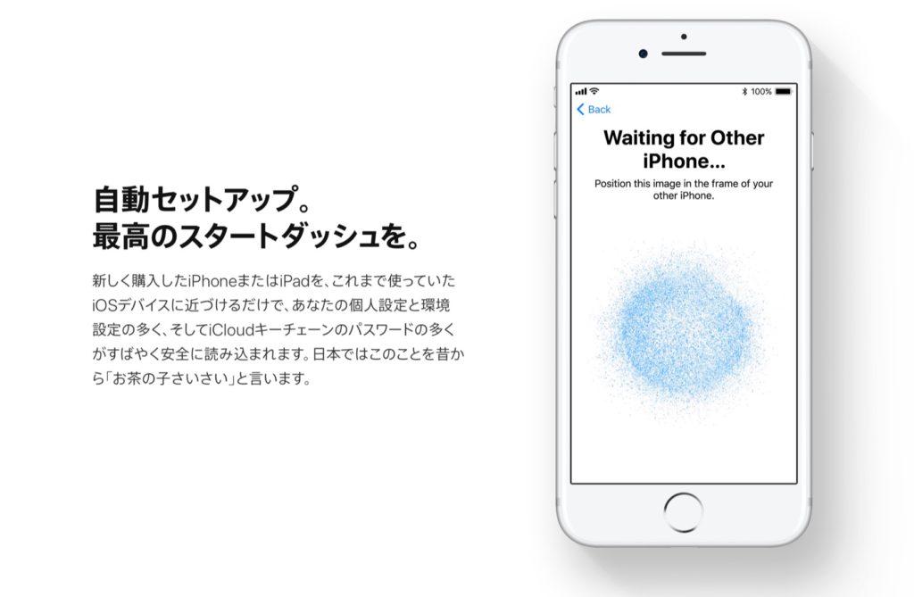 iOS 11の自動セットアップ機能。