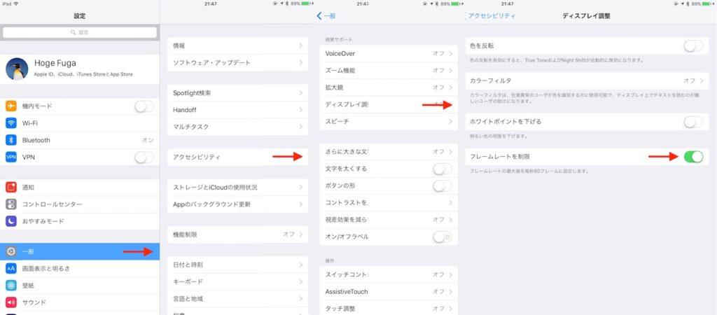 第2世代iPad Proのフレームレートを60Hzにする方法。