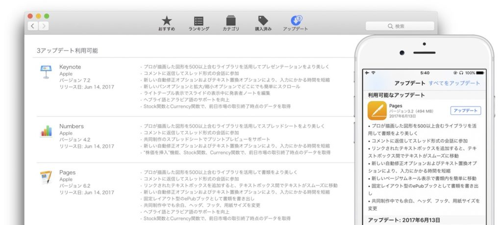 iWork for Mac and iOSアップデート