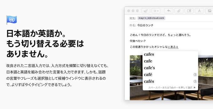 日本語と英語を組み合わせた二言語入力