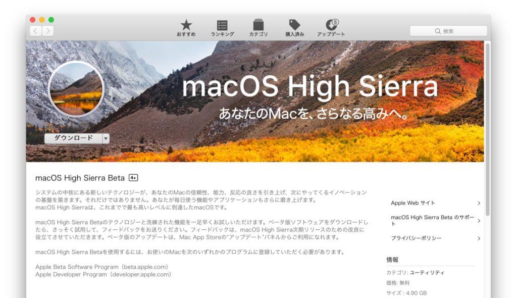 macOS 10.13 High SierraのPublic Betaのインストーラーダウンロード画面