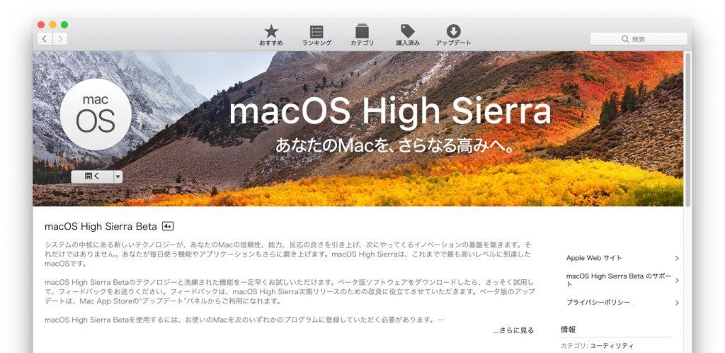 Mac App StoreからHigh SIerraをダウンロード