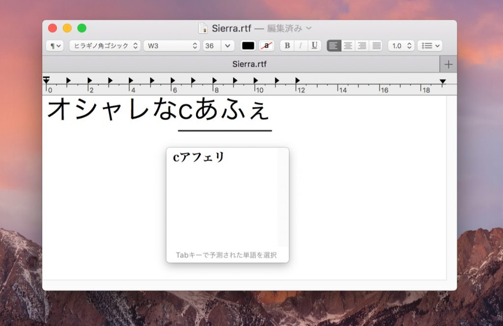 macOS Sierraでの二言語入力