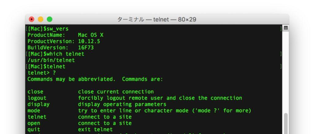 macOS 10.12 Sierra上で動作するtelnetコマンド