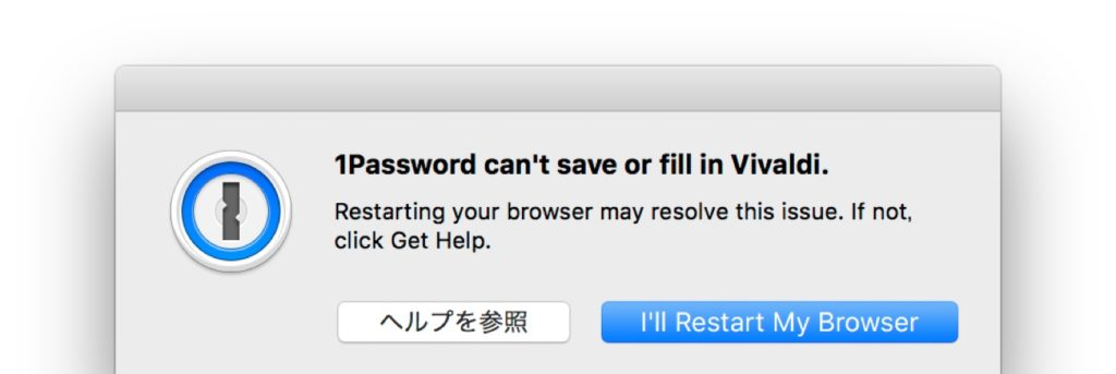 1Password can't save or fill in Vivaldi