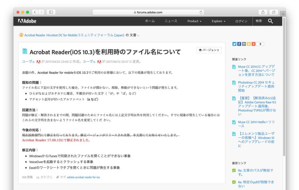 Adobe Acrobat Reader APFS Issue