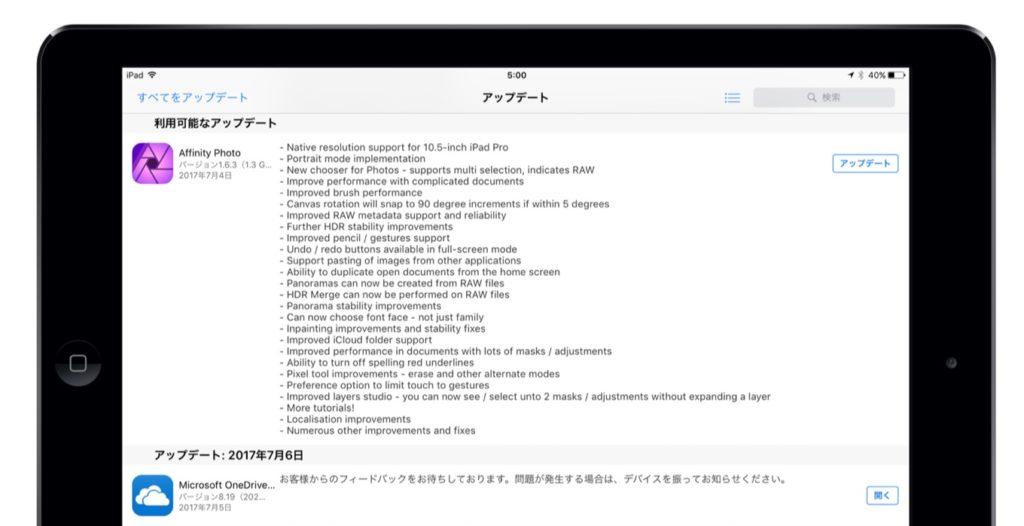 Affinity Photo for iPad バージョン 1.6.3 の新機能