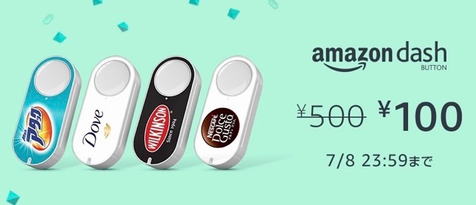 Amazon Dash Buttonセール