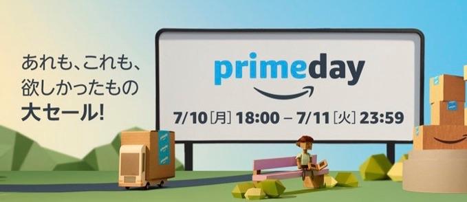 2017年Amazon Prime Dayのバナー