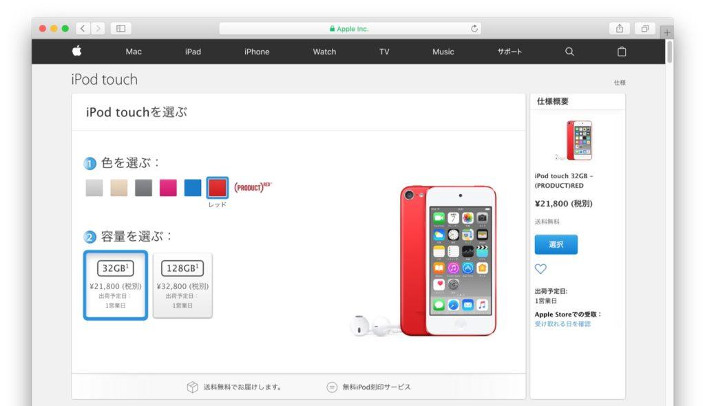 価格とラインアップを刷新したiPod touch第6世代