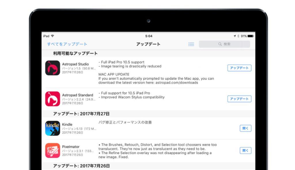 iPad Pro 10.5インチモデルをサポートしたAstropad