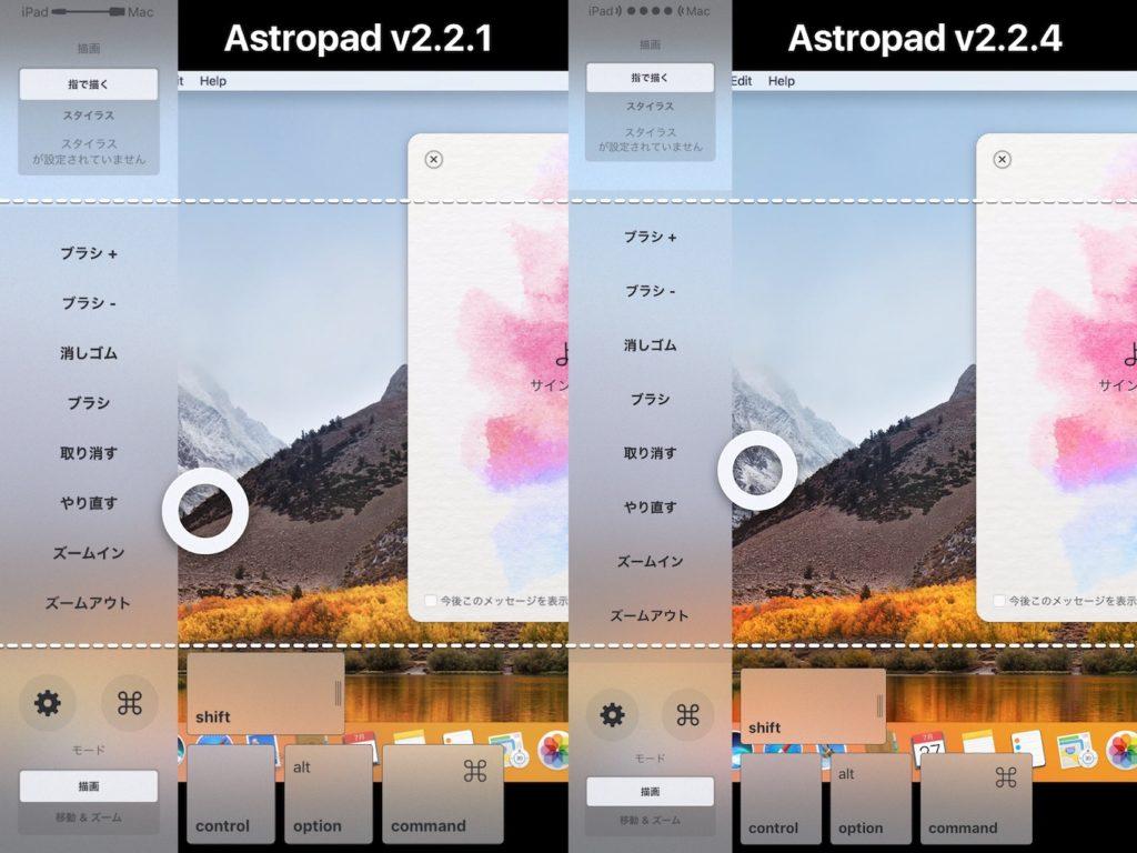 iPad Pro 10.5インチに対応したAstropad