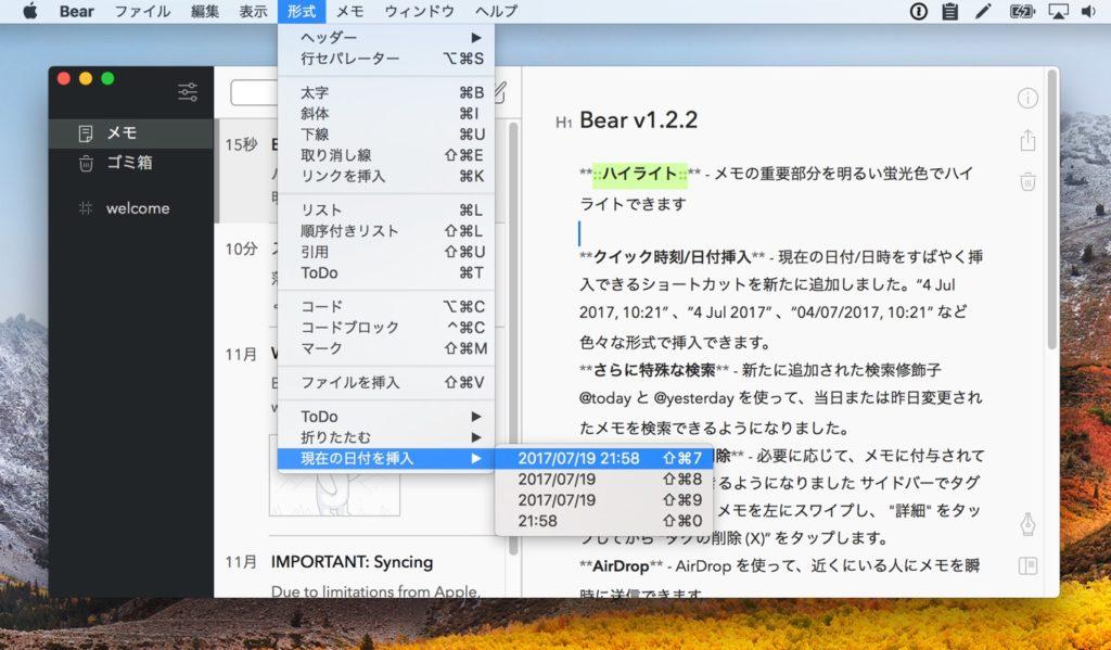 Bear for Mac/iOSのクイック時刻挿入