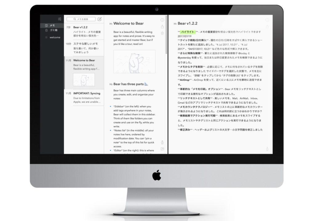 Bear v1.2.2のSplit View