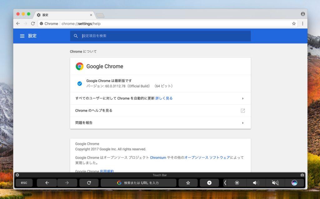 Touch BarをサポートしたGoogle Chrome v60