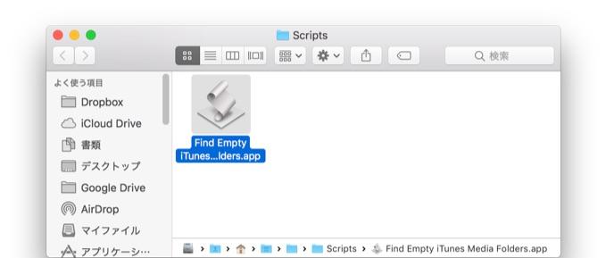 Find Empty iTunes Media Foldersの使い方1