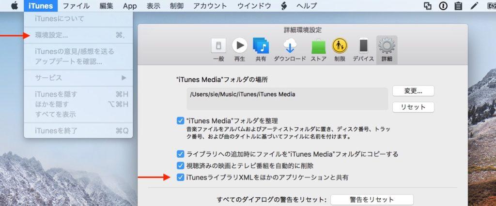 Find Empty iTunes Media Foldersの使い方2