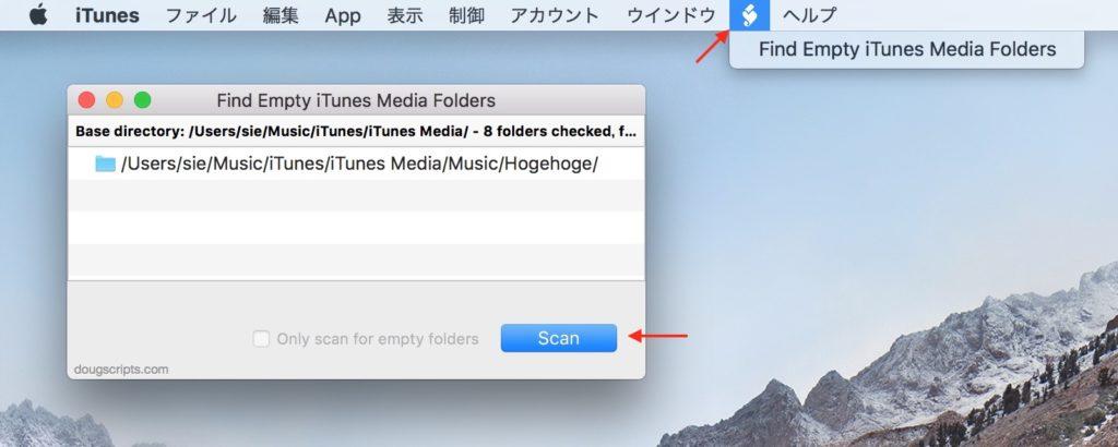 Find Empty iTunes Media Foldersの使い方3