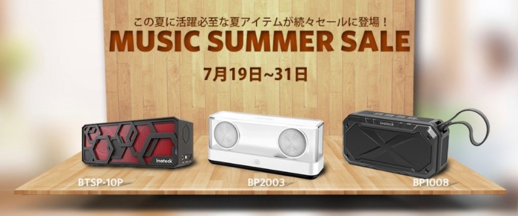 InateckのMusic Summer Sale