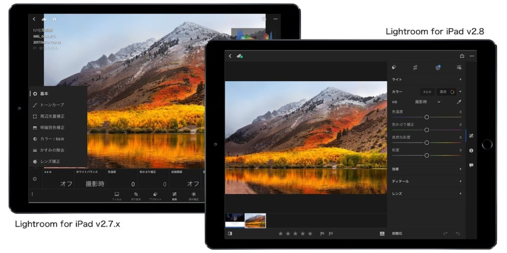 Lightroom for iPad v2.8とv2.7のUI