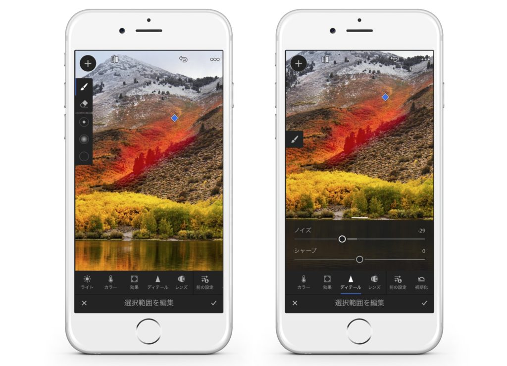 Adobe Photoshop Lightroom for iPhone v2.8の新機能