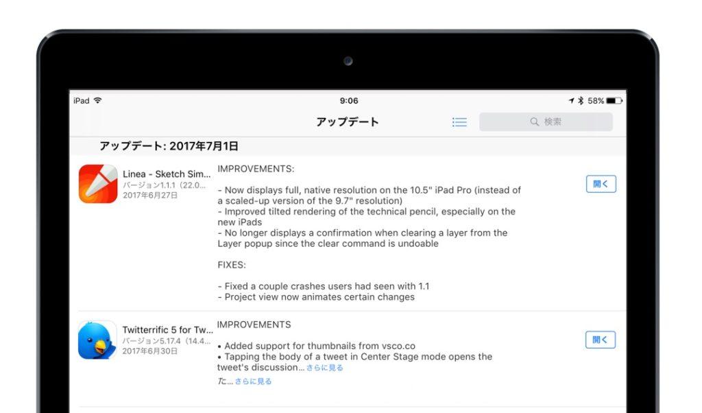 iPad Pro 10.5インチモデルをサポートしたLinea