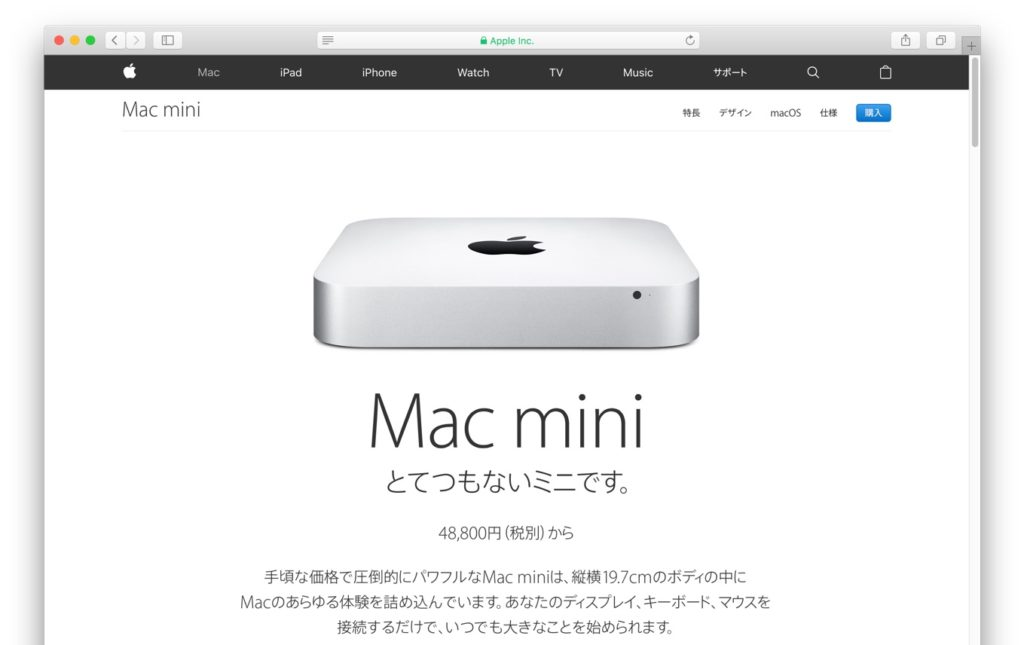 Mac mini Late 2014の紹介ページ