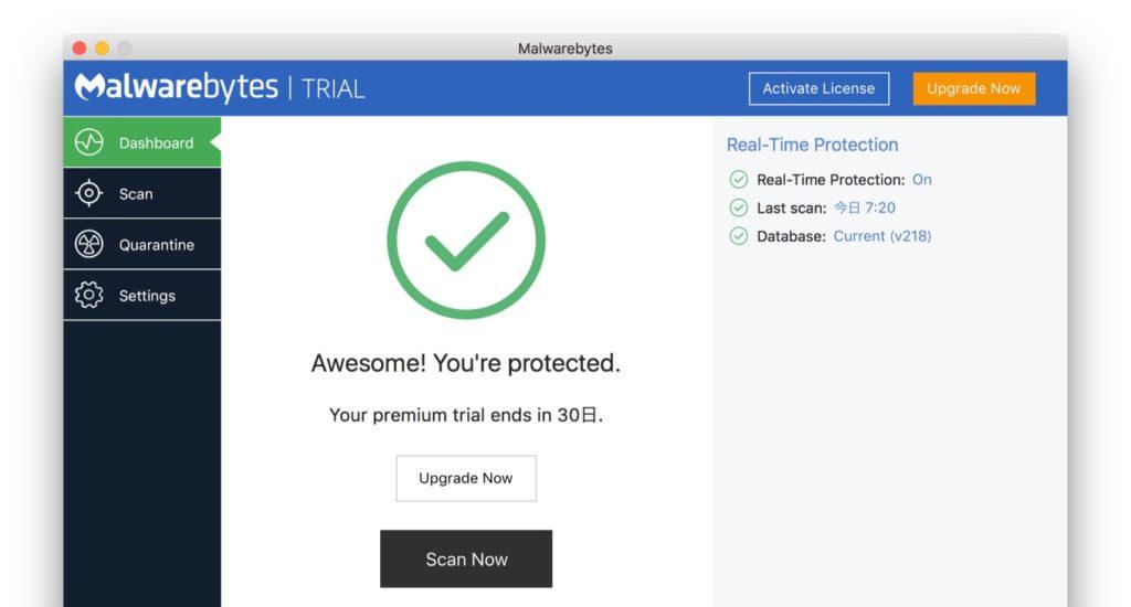 Malwarebytes 3.0 for Macのリアルタイム保護