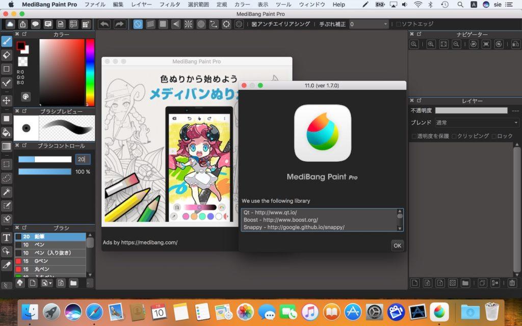 MediBang Paint Pro v11