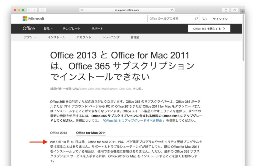 End Of Support Microsoft Office for Mac 2011