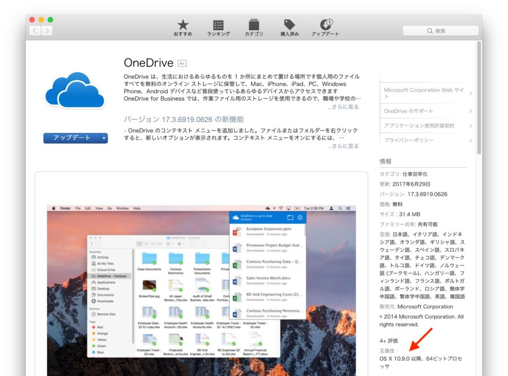 Microsoft OneDrive for Macのデスクトップアプリ
