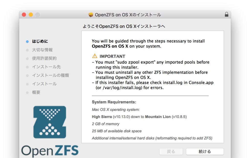 High SierraをサポートしたOpenZFS 1.6.2 RC1
