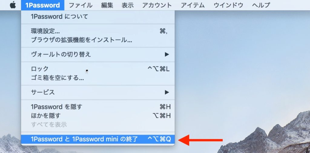 1Passwordと1Password miniを終了。