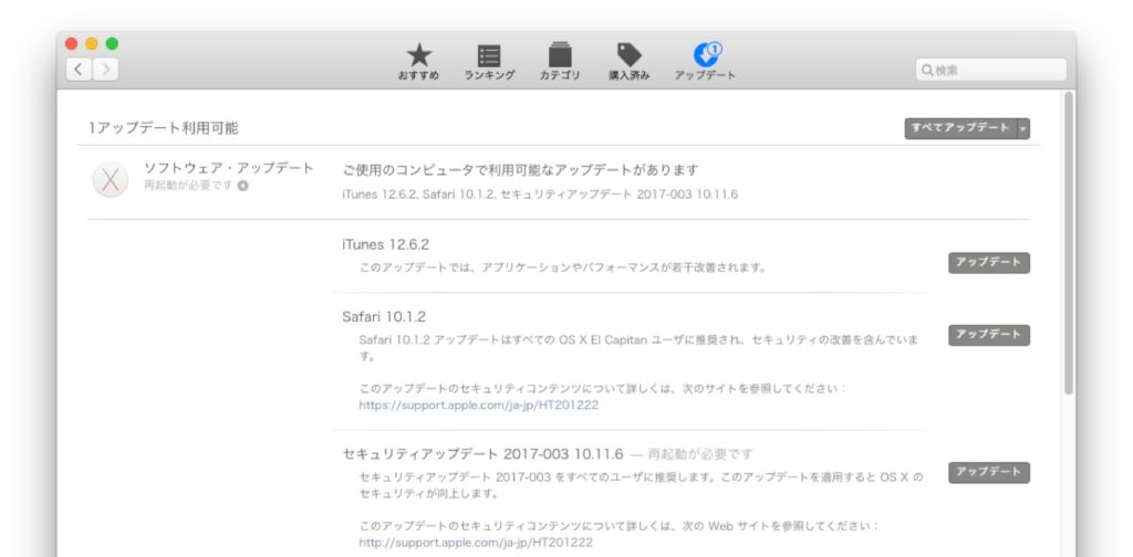 セキュリティアップデート 2017-003 for OS X 10.11 El Capitan