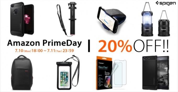 SpigenがAmazon Prime Day 2017に参加。