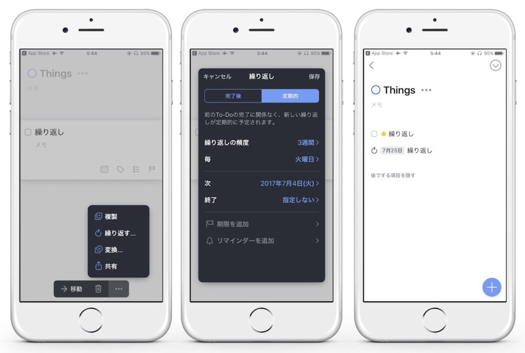 Things v3.1 for iOSのプロジェクト内繰り返しタスク