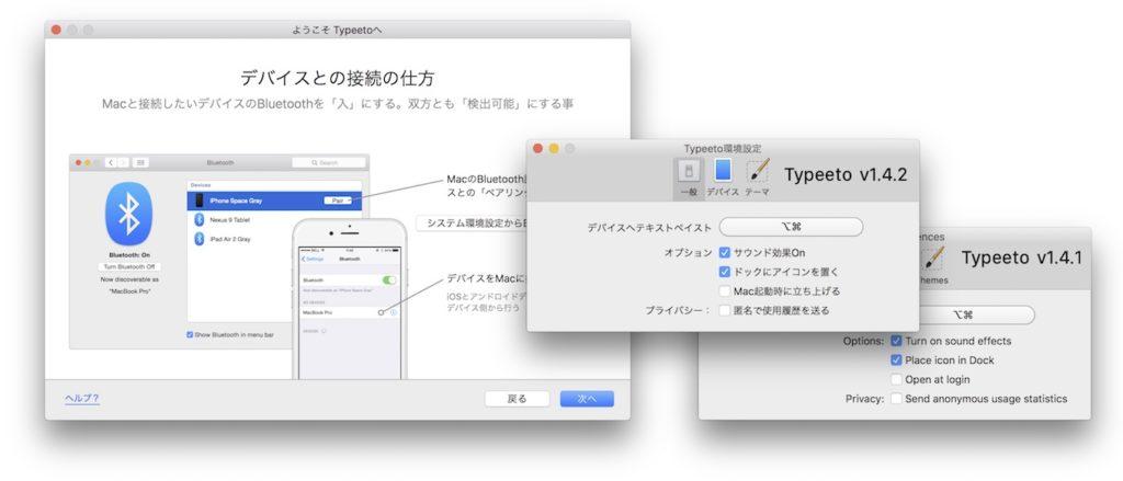 日本語にローカライズされた「Typeeto for Mac」