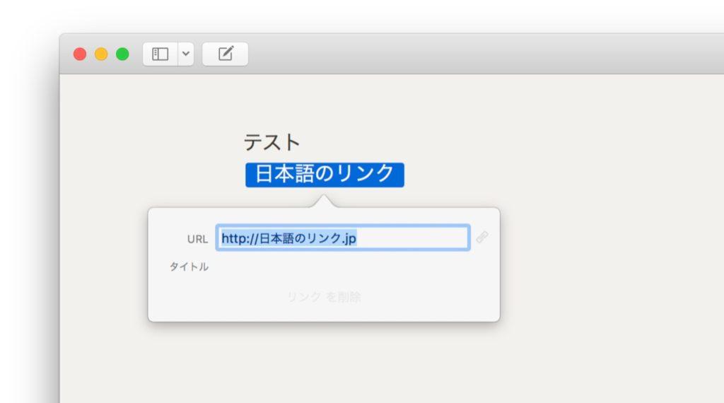 Ulysses for Mac v2.8.3の日本語リンク作成