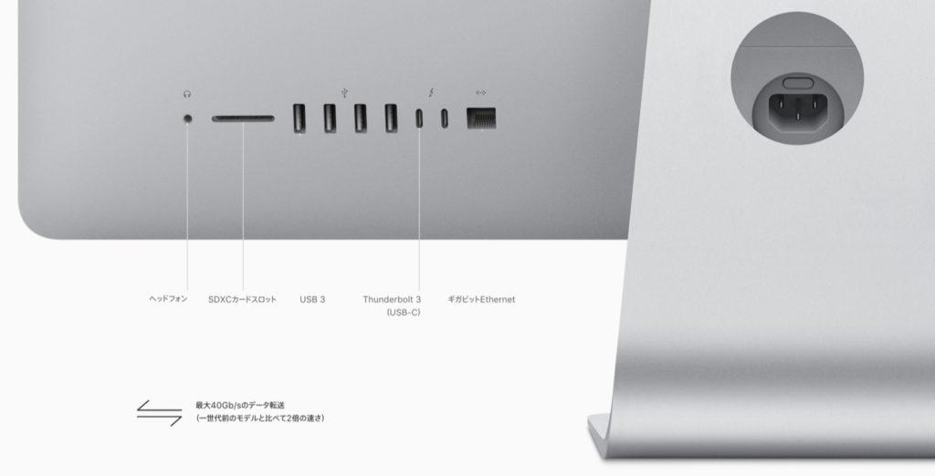 iMac 5K 2017の背面ポート