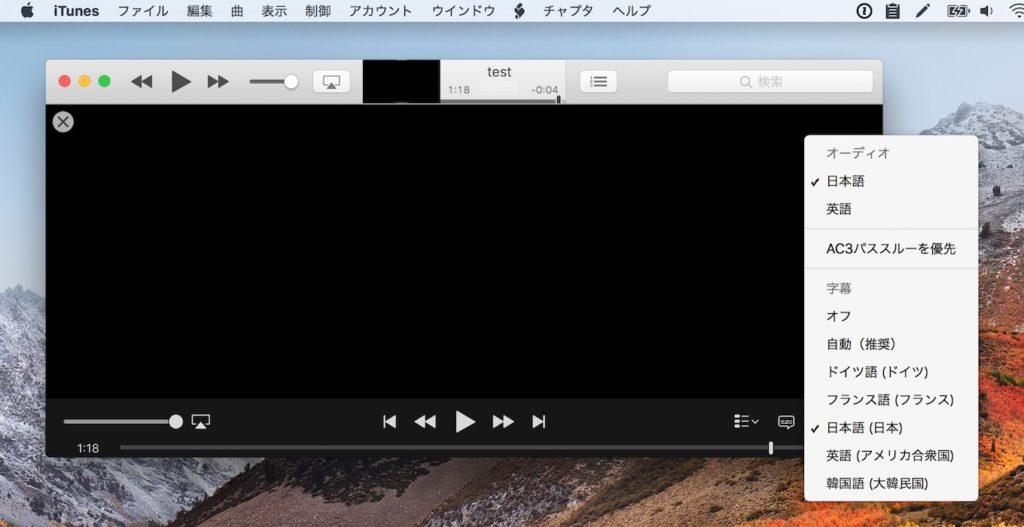 iTunesで日本語字幕を表示したところ。