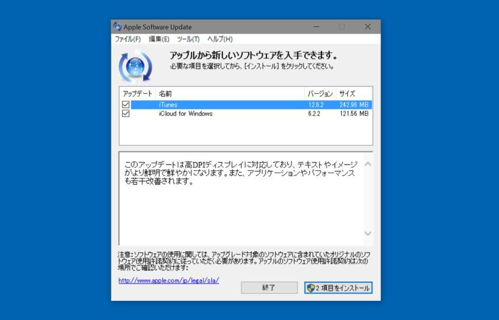 高DPIに対応したiTunes v12.6.2 for Windows