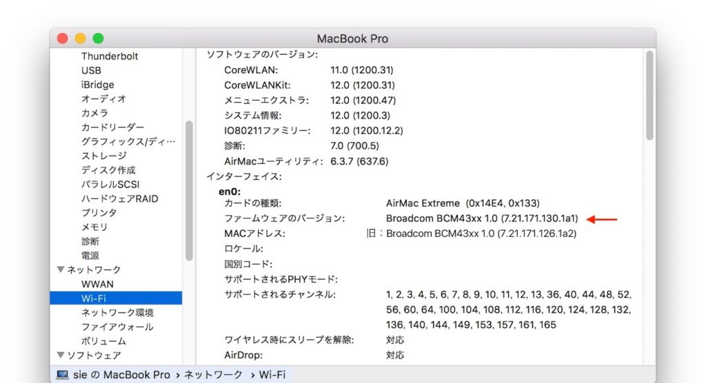 macOS Sierra Broadcom Firmware