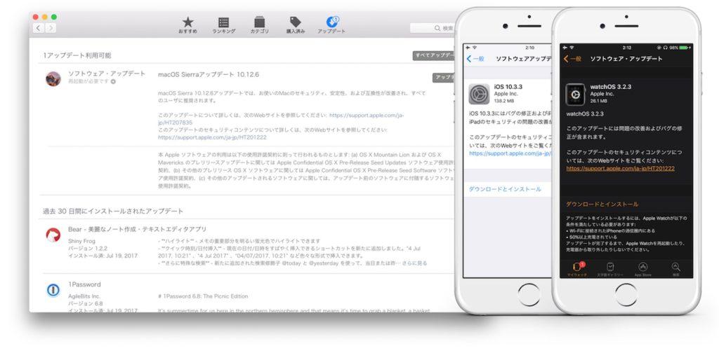 macOS Sierra 10.12.6およびiOS 10.3.3, watchOS 3.2.3アップデートのRelease Notes
