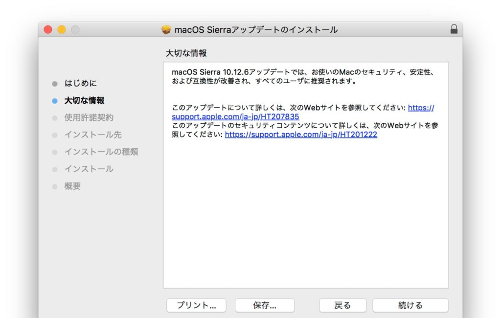 macOS Sierra 10.12.6 Comboアップデート