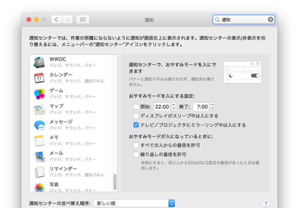 macOSの通知設定