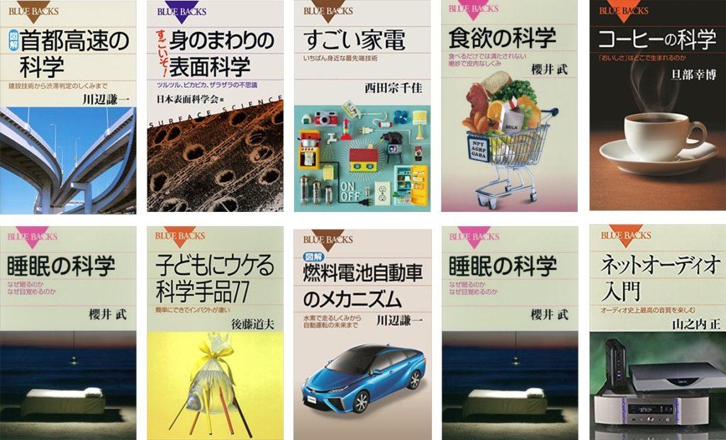 「夏☆電書」ブルーバックス「理系の雑学本」フェア