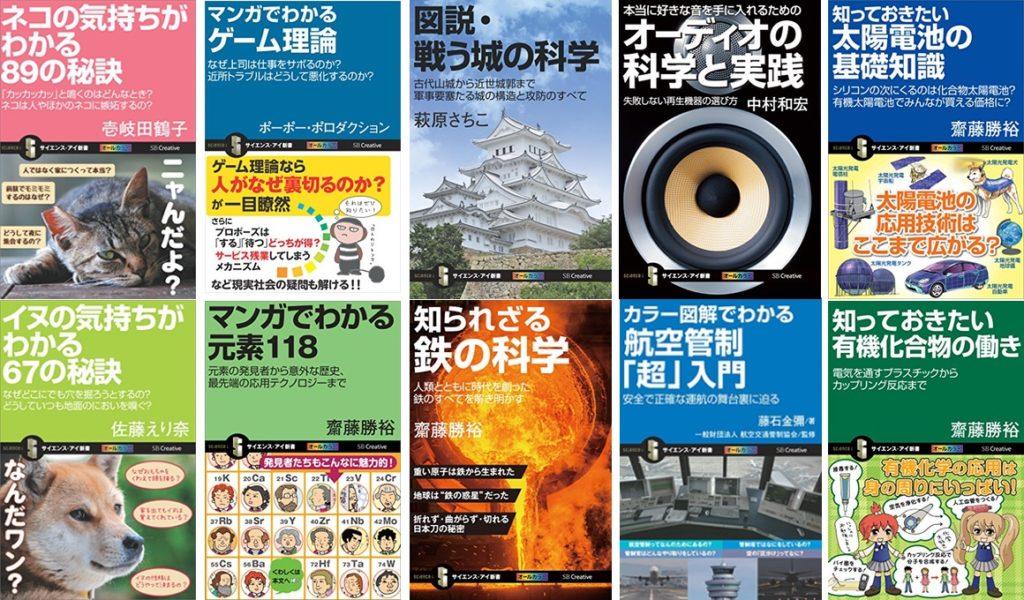 サイエンス・アイ新書10周年 第2弾『雑学王になろう!vol.2』
