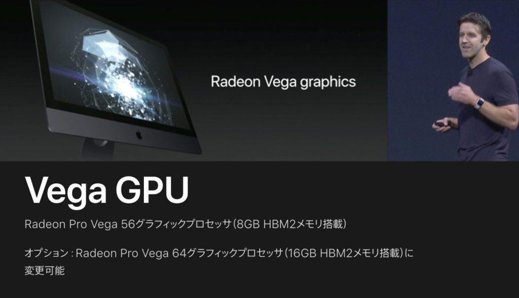 WWDC 2017のiMac Pro発表
